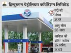हिंदुस्तान पेट्रोलियम कॉर्पोरेशन लिमिटेड ने इंजीनियर्स के 200 पदों पर निकाली भर्ती, 15 अप्रैल तक करें अप्लाई|करिअर,Career - Dainik Bhaskar