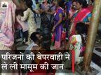 होली में रंग-गुलाल खेल रहे थे परिवार के लोग; इधर डेढ़ साल की आरुही पानी से भरे टब में जा गिरी, मौत|पटना,Patna - Dainik Bhaskar