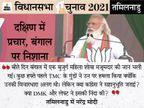 केरल की चुनावी रैली में कहा- जैसे जूडस ने ईसा मसीह को धोखा दिया, वैसे ही लेफ्ट सरकार ने राज्य से गद्दारी की|चुनाव 2021,Election 2021 - Dainik Bhaskar