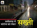 सरकार ने दो दिन पहले लिया था फैसला, रात 8 बजे के बाद घर से निकलने पर पाबंदी; रात 11:30 तक होटलों से पार्सल की सुविधा|रायपुर,Raipur - Dainik Bhaskar