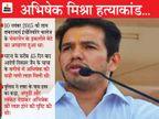 आरोपियों तक पहुंचने के लिए पुलिस ने खंगाली थी 1 करोड़ मोबाइल फोन की डिटेल, लाश दफनाने के बाद ऊपर उगा दी थी सब्जी|भिलाई,Bhilai - Dainik Bhaskar