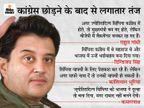 BJP स्टार प्रचारकों में शिवराज 14वें और सिंधिया 24वें नंबर पर, कांग्रेस का तंज- महाराज की स्थिति बिन बुलाए मेहमान जैसी|मध्य प्रदेश,Madhya Pradesh - Dainik Bhaskar