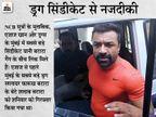 एक्टर एजाज खान को NCB ने 8 घंटे पूछताछ के बाद गिरफ्तार किया; उनके बटाटा गैंग से जुड़े होने का शक|महाराष्ट्र,Maharashtra - Dainik Bhaskar