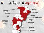 रायपुर समेत 10 जिलों में रात 9 बजे से और 6 जिलों में 8 बजे से रहेगा लॉकडाउन; जरूरी सेवाओं को रहेगी छूट|रायपुर,Raipur - Dainik Bhaskar