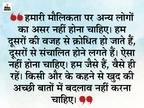अपना अच्छा स्वभाव किसी और की वजह से न बदलें, दूसरों को खुद पर हावी न होने दें|धर्म,Dharm - Dainik Bhaskar