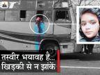 बस में बैठी 11 साल की बच्ची उल्टी करने के लिए खिड़की से बाहर झुकी, सामने आ रहे ट्रक ने उड़ा दिया सिर|मध्य प्रदेश,Madhya Pradesh - Dainik Bhaskar