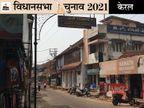 मट्टानचेरी में गुजराती से लेकर बंगाली तक 18 भाषाएं बोलने वाले रहते हैं, लेकिन CPM के खिलाफ खुलकर बोलने से डरते हैं|केरल,Kerala - Dainik Bhaskar