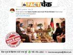 सोशल मीडिया पर सोनिया गांधी, मनमोहन सिंह और शेख हसीना की फोटो गलत दावे के साथ वायरल; जानिए इसकी सच्चाई फेक न्यूज़ एक्सपोज़,Fake News Expose - Dainik Bhaskar