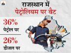 एक सप्ताह में पेट्रोल 64 और डीजल 63 पैसे सस्ता; जयपुर में आज पेट्रोल 97.08 और डीजल 89.35 रुपए प्रति लीटर|जयपुर,Jaipur - Dainik Bhaskar