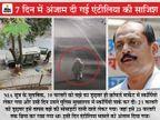 सचिन वझे के ड्राइवर ने अंबानी के घर के बाहर खड़ी की थी स्कॉर्पियो; इससे पहले 3 दिन तक पुलिस हेडक्वार्टर में खड़ी थी महाराष्ट्र,Maharashtra - Dainik Bhaskar