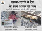 एक दिन पहले युवक-युवती ने छोड़ दिया था घर, गांव से करीब 12 KM दूर रेलवे ट्रैक पर मिले शव अजमेर,Ajmer - Dainik Bhaskar
