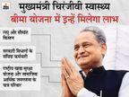 CM चिरंजीवी स्वास्थ्य बीमा योजना में 1 मई से कैशलेस इलाज, 850 रु. का प्रीमियम देकर राजस्थान का कोई भी व्यक्ति ले सकता है फायदा जयपुर,Jaipur - Dainik Bhaskar