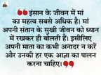 भले ही माता कम पढ़ी-लिखी हो, लेकिन उनकी छोटी-छोटी बातों को भी शिक्षा के रूप में समझना चाहिए|धर्म,Dharm - Dainik Bhaskar