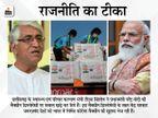 छत्तीसगढ़ के स्वास्थ्य मंत्री ने प्रधानमंत्री मोदी की वैक्सीन डिप्लोमेसी पर उठाये सवाल, कहा - अपने देशवासियों के टीकाकरण के बाद ही दूसरों की मदद करें|रायपुर,Raipur - Dainik Bhaskar