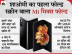इसमें 8 और 6.52 इंच के दो डिस्प्ले मिलेंगे, हर यूनिट की 10 लाख बार टेस्टिंग की; सैमसंग फोल्ड से होगा मुकाबला|टेक & ऑटो,Tech & Auto - Dainik Bhaskar