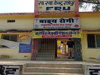 पॉजिटिव आने के बाद डॉक्टर ने कहा- कोविड अस्पताल जाओ, मरीज घर चला गया; तीन दिन बाद सामुदायिक स्वास्थ्य केंद्र में मौत|छत्तीसगढ़,Chhattisgarh - Dainik Bhaskar