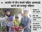 महिला बोली- पति, सास से तंग आ गई, लड़ाई करूं या बच्चों को देखूं; 13 और 9 साल की बेटी, 5 साल के बेटे के साथ मरना चाहती हूं अजमेर,Ajmer - Dainik Bhaskar