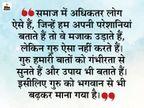 गुरु को अपनी समस्याएं जरूर बताएं, गुरु आपकी बात सुनेंगे और सही रास्ता भी दिखाएंगे|धर्म,Dharm - Dainik Bhaskar