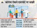 कोरोना को लेकर DGCA ने जारी की नई गाइडलाइन; सभी एयरपोर्ट अथॉरिटी से कहा- मास्क न लगाने वालों को पुलिस के हवाले करें, नो फ्लाई लिस्ट में नाम डालें इंदौर,Indore - Dainik Bhaskar