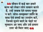 जब भी कोई गलती हो जाए तो उसे सुधारने के लिए जोश से नहीं, शांति से काम लेना चाहिए|धर्म,Dharm - Dainik Bhaskar