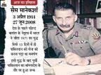 उस भारतीय जनरल का जन्मदिन, जो पिता से बगावत कर सेना में शामिल हुआ और पाकिस्तान के दो टुकड़े कर दिए!|देश,National - Dainik Bhaskar