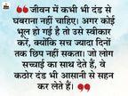 गलती की है तो सजा जरूर मिलेगी, लेकिन सच का साथ नहीं छोड़ेंगे तो सजा से तकलीफ कम होगी|धर्म,Dharm - Dainik Bhaskar
