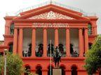 कर्नाटक हाई कोर्ट ने सिविल जज के 94 पदों पर निकाली भर्ती, 27 अप्रैल तक आवेदन कर सकते हैं लॉ कैंडिडेट्स करिअर,Career - Dainik Bhaskar