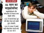 1975 में बिल गेट्स और पॉल एलन ने माइक्रोसॉफ्ट बनाई, आज एक अरब डिवाइस को चला रहा है विंडोज-10|देश,National - Money Bhaskar
