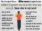ब्रेन पर बढ़ती उम्र का असर कम करना हो या हड्डियों को मजबूत बनाना, रोजाना 30 मिनट ब्रिस्क वॉक करें ज़रुरत की खबर,Zaroorat ki Khabar - Dainik Bhaskar
