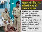 नाइट कर्फ्यू में दुकान बंद करवाने पहुंची पुलिस पर खौलती चाय उड़ेली, महिलाओं ने पत्थर फेंके; 3 जवान जख्मी भोपाल,Bhopal - Money Bhaskar