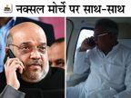 केंद्रीय गृहमंत्री अमित शाह ने CM भूपेश बघेल से फोन पर बात की, कहा- मिलकर जीतेंगे लड़ाई, CRPF के DG भी छत्तीसगढ़ पहुंचे|रायपुर,Raipur - Dainik Bhaskar