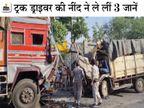 सिलीगुड़ी के आर्मी बेस कैम्प से आ रहा था मिनी ट्रक, कटिहार में ट्रक ने मारी टक्कर|कटिहार,Katihar - Dainik Bhaskar