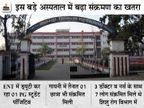 संपर्क में आने वाले 50 से अधिक स्टूडेंट्स, डॉक्टरों और हेल्थ वर्करों की कराई जा रही जांच; अस्पताल में इलाज पर संकट|बिहार,Bihar - Dainik Bhaskar