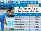 अमित मिश्रा ने 3 और युवराज ने 2 बार यह कारनामा किया, जबकि PSL और बिग बैश समेत 5 बड़ी लीग में सिर्फ 17 हैट्रिक लगी|IPL 2021,IPL 2021 - Dainik Bhaskar