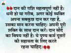 दान दिल खोलकर करना चाहिए, ये नि:स्वार्थ भाव से जरूरतमंद लोगों की मदद करने का काम है|धर्म,Dharm - Dainik Bhaskar