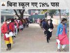 251 दिन खुलते हैं सरकारी स्कूल, कोरोना में रहे बंद; ऑनलाइन पढ़ाया नहीं, मैट्रिक पास होने वालों पर करें गर्व|बिहार,Bihar - Dainik Bhaskar