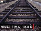एक-दूसरे का हाथ पकड़ ट्रेन के सामने खड़े हो गए, ड्राइवर हॉर्न बजाता रहा, लेकिन ट्रैक से नहीं हटे, मौत जयपुर,Jaipur - Dainik Bhaskar