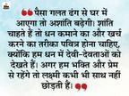 जिस घर में सभी लोग सुख-शांति और प्रेम से रहते हैं, वहां देवी लक्ष्मी हमेशा वास करती हैं|धर्म,Dharm - Dainik Bhaskar