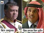 डिप्टी PM का आरोप- प्रिंस हमजा ने देश को अस्थिर करने की साजिश रची; हमजा का दावा- उन्हें हाउस अरेस्ट किया गया विदेश,International - Dainik Bhaskar