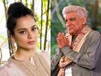 जावेद अख्तर मानहानि केस: मुंबई सेशन कोर्ट ने खारिज की कंगना रनोट की पुनर्विचार याचिका|बॉलीवुड,Bollywood - Dainik Bhaskar