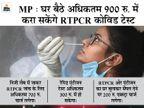 अब निजी लैब में RT-PCR टेस्ट 700, Rapid Antigen 300 रुपए; घर पर सैंपल देने पर 200 रु. एक्सट्रा लगेंगे|इंदौर,Indore - Dainik Bhaskar