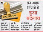 अब यूलिप या EPF में निवेश पर भी देना होगा टैक्स, बदल गए हैं इनकम टैक्स से जुड़े ये 7 नियम|बिजनेस,Business - Dainik Bhaskar