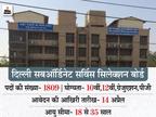 दिल्ली सबऑर्डिनेट सर्विस सिलेक्शन बोर्ड ने 1809 पदों पर निकाली भर्ती, 14 अप्रैल तक ऑनलाइन करें आवेदन|करिअर,Career - Dainik Bhaskar