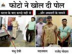 16 कैदियों को भगाने में 4 किरदार; महिला प्रहरी ने की जोरदार एक्टिंग,दो गार्डों ने अफसरों के आने से पहले फाड़ लिए अपने कपड़े जोधपुर,Jodhpur - Dainik Bhaskar