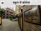 डोरंडा के सेंट एथॉनी के 6 स्टाफ, PNB के मेन ब्रांच में 27 और मेकॉन में 14 नए पॉजिटिव मिले, CM आज ले सकते हैं बड़ा फैसला|रांची,Ranchi - Dainik Bhaskar