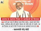 PM ने कहा- बंगाल, केरल में BJP कार्यकर्ताओं पर हमले हो रहे, लेकिन देशहित में डटे रहना हमारी विशेषता|देश,National - Dainik Bhaskar