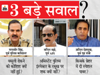 मुंबई पहुंचकर सबसे पहले परमबीर से 10 सवालों के जवाब मांगेगी CBI, महाराष्ट्र सरकार जांच के फैसले के खिलाफ SC पहुंची|महाराष्ट्र,Maharashtra - Dainik Bhaskar