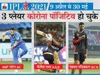 मुंबई इंडियंस के कंसलटेंट किरण मोरे, वानखेड़े के 2 स्टाफ मेंबर समेत 3 और पॉजिटिव; इसी स्टेडियम में 4 टीमों के 10 मैच होने हैं|IPL 2021,IPL 2021 - Dainik Bhaskar