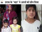 एक मां ने कहा - बेटे को पाउच पिलाया गया, एक पत्नी का आरोप - पुलिस ने बयान बदलवाया, एक बेटा बोला- पापा शराब पीकर आए थे बिहार,Bihar - Dainik Bhaskar