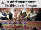आपकी ही पार्टी के लोग बिना मास्क मना रहे जश्न, डिप्टी CM गले पर लगा रहे मास्क, सोशल डिस्टेंसिंग भी नदारद बिहार,Bihar - Dainik Bhaskar